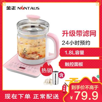 金正(NiNTAUS)养生壶JZW-1512A1.8L多功能煮茶壶触屏式 高硼硅玻璃电水壶 全自动触控式花茶烧水壶药壶
