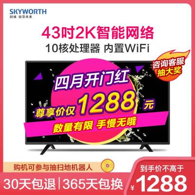 創維(SKYWORTH)43X6 43英寸 10核窄邊高清 智能液晶平板電視機 內置WiFi 臥室專用