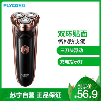 飛科(FLYCO)剃須刀FS363三刀頭雙環浮動旋轉式刀頭水洗電動充電式刮胡刀