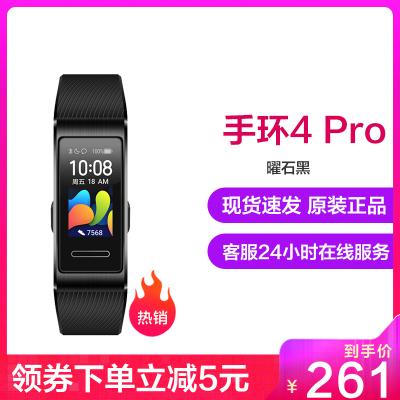 華為手環4 Pro 曜石黑 智能運動手環 NFC智能刷卡+全觸控彩屏+50米防水 華為手環4 Pro