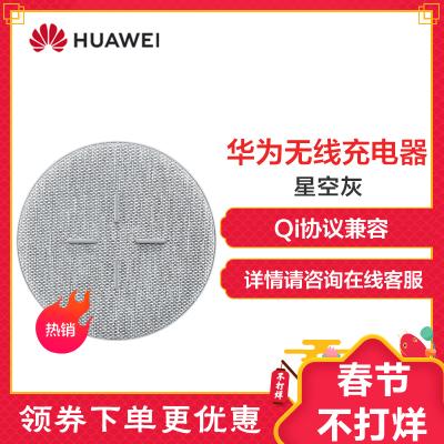华为(HUAWEI)27W 超级快充无线充电器 适用于Mate30系列,华为,苹果,三星