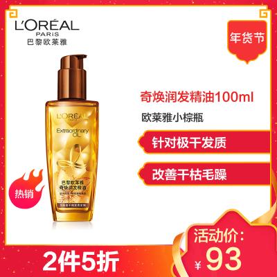 欧莱雅(L'OREAL)奇焕润发精油(针对极干发质)100ml (深层滋养,精华油,护发素/乳)