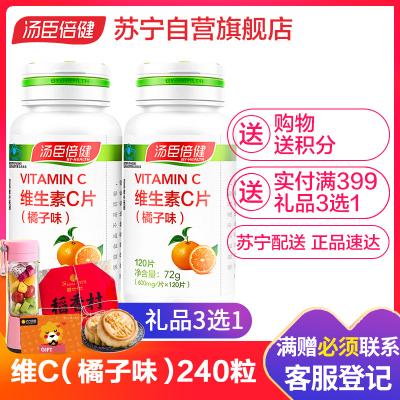 240?!繙急督【S生素C片劑(橘子味)120片/瓶2瓶補充VC成人維生素C 維C