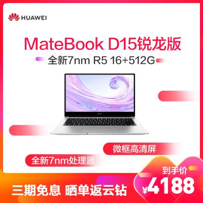 HUAWEI MateBook D 15 2020銳龍版 全新7nm R5 16GB+512GB(皓月銀)15.6英寸護眼全面屏 華為分享 輕薄金屬機身辦公學習輕薄本筆記本