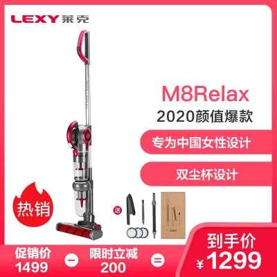 萊克(LEXY)吸塵器M8Relax 手持立式 無線多功能 除螨擦地去污 家用大吸力