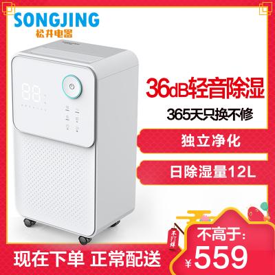松井(SONGJING)除湿机SJ-125E除湿家用节能静音抽湿机除湿器吸湿器抽湿机36分贝客厅卧室