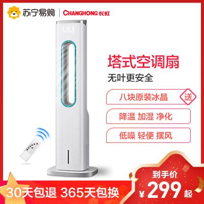 長虹(CHANGHONG)遙控電風扇家用宿舍制冷立式空氣無葉移動空調扇CFS-WY1804