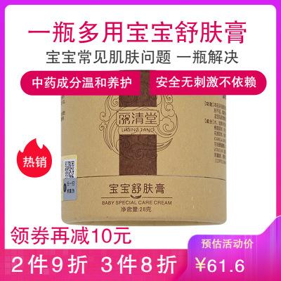 麗清堂寶寶舒膚膏28g 一瓶多用,使用簡單,不傷膚無依賴,舒緩、護理有效解決粟粒疹,新生兒蕁麻疹、熱痱、濕疹等問題