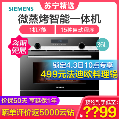 西门子(SIEMENS)嵌入式烤箱微波炉蒸箱三合一CO565AGS0W智能家用36升微蒸烤一体机 不锈钢管普通加热