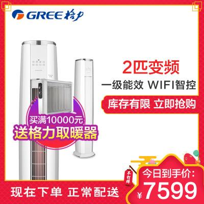 格力(GREE)2匹 变频 KFR-50LW/NhZdB1W 云锦 一级能效 WIFI云控 冷暖 柜机空调
