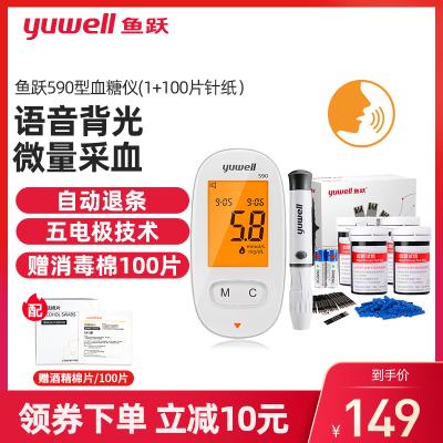 魚躍(YUWELL)血糖儀590套裝 語音背光家用智能全自動免調碼糖尿病測血糖測試儀(贈100片試紙+100支采血針)