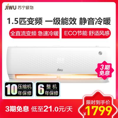 蘇寧極物小Biu空調 1.5匹冷暖 1級變頻 智能家用掛機空調KFR-35GW/BU(A1)W