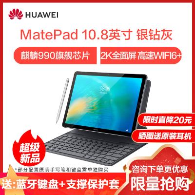 【超級新品】華為平板Matepad 平板電腦10.8英寸 華為pad 安卓護眼平板學習教育平板 銀鉆灰6G+128G WiFi版 新版