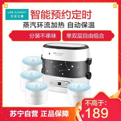 生活元素(LIFE ELEMENT)电热饭盒DFH-F1519陶瓷内胆保温饭盒 1.5L微电脑式便携/家用多功能蒸煮
