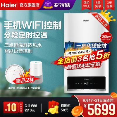 (新品)Haier/海爾壁掛爐家用天然氣WIFI遠程采暖爐26KW洗浴采暖兩用地暖暖氣片電鍋爐L1PB26-HS(T)