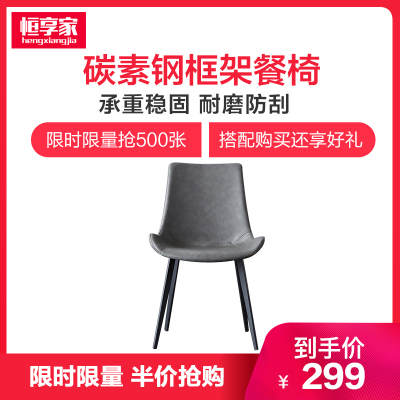 恒享家 椅子 意式極簡設計師餐椅簡約現代皮質小戶型餐廳休閑咖啡廳北歐輕奢椅 網紅椅