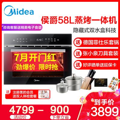 美的 (Midea)TQN36TTZ-58侯爵嵌入式蒸箱烤箱二合一 家用蒸烤箱一體機 58L大容量