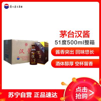 贵州茅台 汉酱 51度500ml*6 整箱装 酱香型白酒(新老包装随机发货)