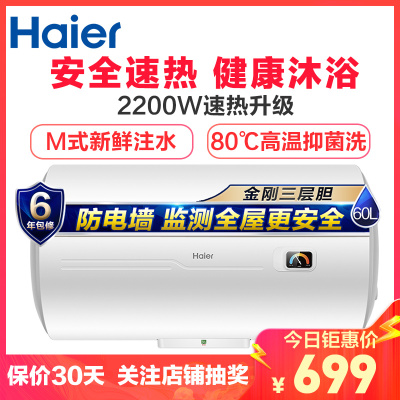 Haier/海爾電熱水器EC6001-HC3新 60升 2200W速熱 金剛三層膽 防電墻 M式新鮮注水