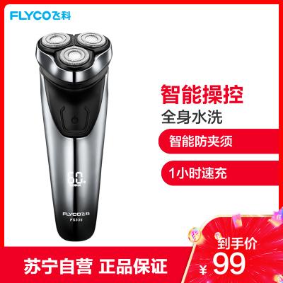 飛科(FLYCO)電動剃須刀FS339 充插兩用全身水洗智能電量顯示全球電壓快充雙環浮動貼面旋轉式刮胡刀