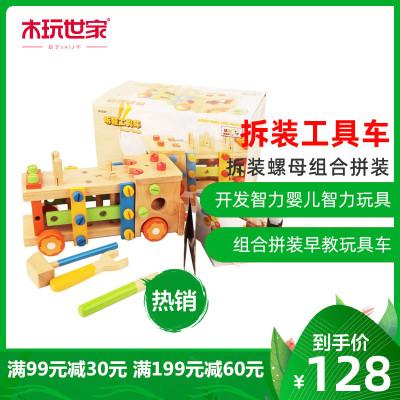 木玩世家兒童益智玩具寶寶拆裝工具車螺母組合拼裝早教拼插玩具車 BH3301