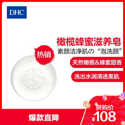 DHC蝶翠詩橄欖蜂蜜滋養皂90g