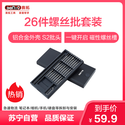 賽拓(SANTO)螺絲批頭套裝精密螺絲刀精修螺絲刀套裝26PC適用手機 筆記本 相機 手表維修1147