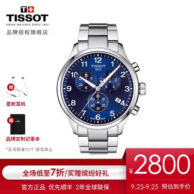 天梭(TISSOT)瑞士手表 速馳系列鋼帶男士石英表 運動表 T116.617.11.047.01