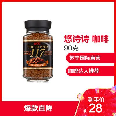 【咖啡達人推薦】悠詩詩(UCC)117速溶咖啡 90g/瓶 黑咖啡 咖啡粉 沖調飲品 進口沖飲 日本進口
