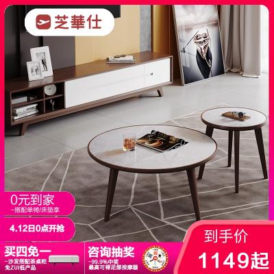 芝華仕茶幾組合圓幾現代簡約瓷石面電視柜歐式客廳家具 PT010