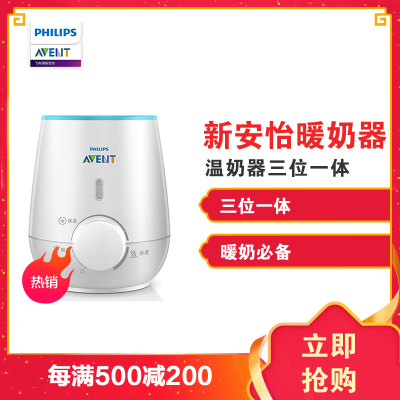 飞利浦 AVENT 暖奶器 新安怡温奶器 三位一体 PP材质 白色 SCF355/01