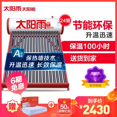 太陽雨太陽能A無電系列24管180L 家用速熱太陽能熱水器家用 無電加熱儀表 送 貨入戶
