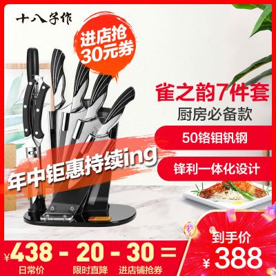 十八子作刀具套裝 廚房全套菜刀套裝 家用七件套不銹鋼切菜水果刀S1309