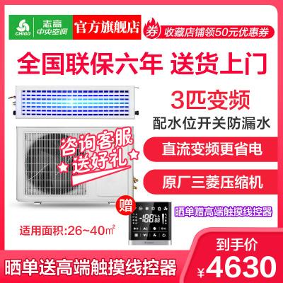 志高(CHIGO) 3匹變頻嵌入式隱藏掛機風管機一拖一 家用中央空調卡機冷暖 KFR72F1W-BPDAY2(不含安裝)