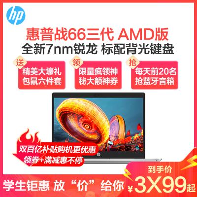 惠普(HP)戰66三代 AMD版 15.6英寸高色域輕薄本筆記本電腦(銳龍7nm 六核R5-4500U 16G 512GB 400尼特高色域一年意外 兩年電池)定制版
