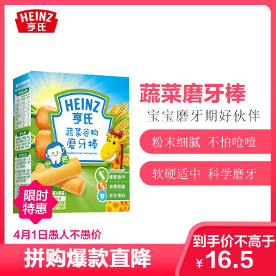 Heinz/亨氏蔬菜谷物磨牙棒64g 適用輔食添加初期以上至36個月 寶寶磨牙棒餅干嬰兒輔食寶寶零食無添加兒童營養輔食