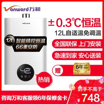 万和(Vanward) 12升燃气热水器 JSQ24-225T12 天然气热水器 自适免调温 智能精控恒温 家用正品