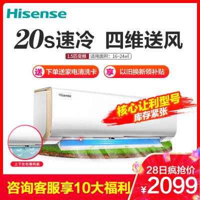 海信(Hisense)1.5匹變頻1級能效掛壁式靜音智能節能健康冷暖家用空調掛機KFR-35GW/E500-A1