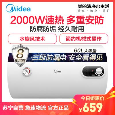 美的(Midea)60升家用電熱水器F6015-NA3(H) 極地白 機械式快速加熱 搪瓷內膽 安全防護