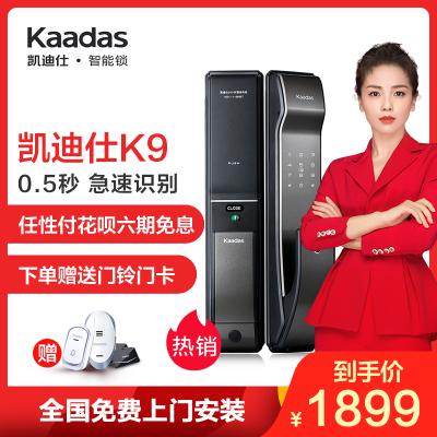 凯迪仕(KAADAS)智能锁K9 星空灰色 智能安防 推拉式家用防盗门锁指纹锁密码锁 电子锁