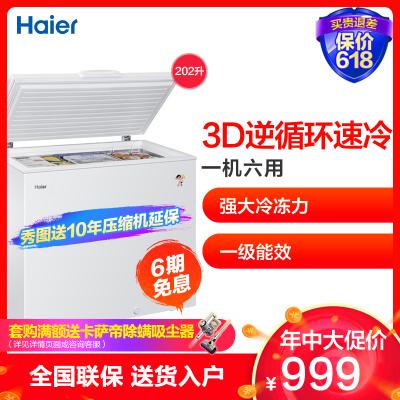 Haier/海爾 202升家用小冰柜 商用臥式冷柜節能冷藏冷凍柜BC/BD-202HT