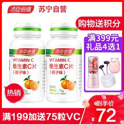 120粒】湯臣倍健維生素C片劑(橘子味)120片/瓶2瓶補充VC成人維生素C 維C