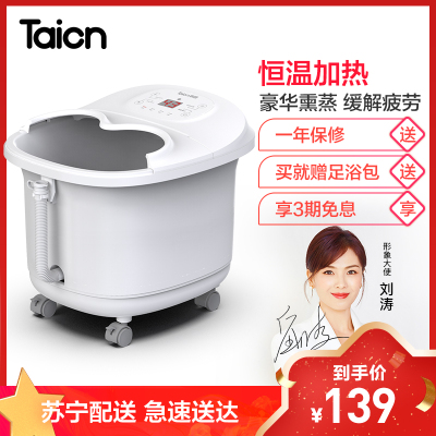 泰昌(TAICHANG) TC-08EJ8B5自動加熱洗腳盆加熱舒適家用足療養生足浴盆