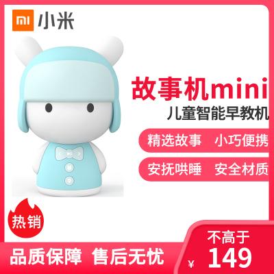 xiaomi/小米 米兔故事機mini男女孩寶寶嬰幼兒玩具學習機兒童智能早教機 藍色