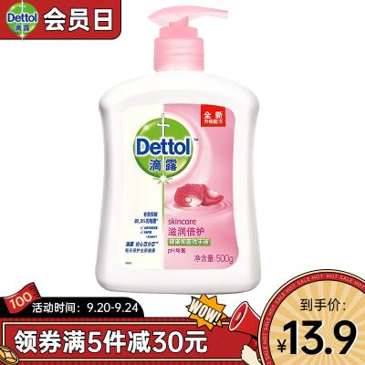 滴露(Dettol)健康抑菌洗手液滋潤倍護500g 瓶裝 抑菌99.9% 兒童洗手液