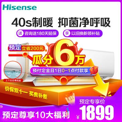 海信(Hisense)1.5匹變頻1級能效輕奢掛壁式靜音智能防護柔風節能冷暖家用空調掛機KFR-35GW/E500-A1