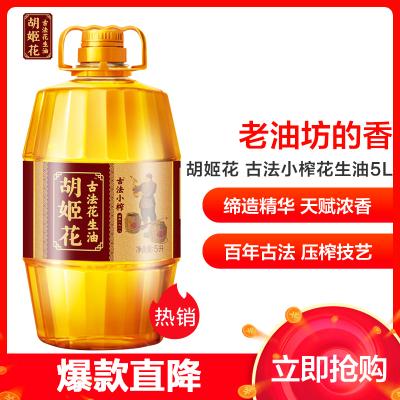 胡姬花 古法小榨花生油5L大桶装 一级压榨家用炒菜食用油