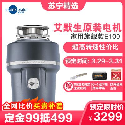 愛適易(in sink erator) 美國原裝進口E100 家用不銹鋼食物垃圾處理器 濕垃圾處理機 可接洗碗機
