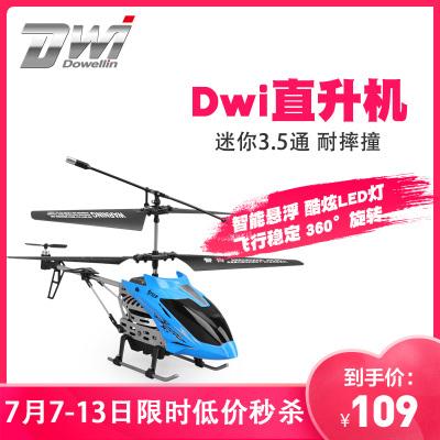 Dwi【定高升級】【雙電三十分鐘】直升機遙控飛機兒童玩具迷你無人機模型四軸飛行器男孩室內小型搖控直升飛機合金3.5通
