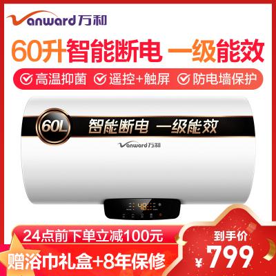 萬和 (Vanward) 60升家用電熱水器E60-Q2WY10-20遙控操作預約洗浴2000W速熱搪瓷內膽節能一級能效